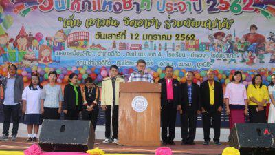 12  มกราคม  2562  งานวันเด็กแห่งชาติ  ประจำปี 2562  ณ  สวนสาธารณะบึงสีคิ้ว